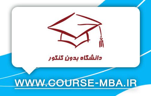 ثبت نام دانشگاه بدون کنکور