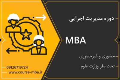 مدرک MBA اجرایی