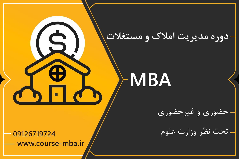 مدرک MBA املاک