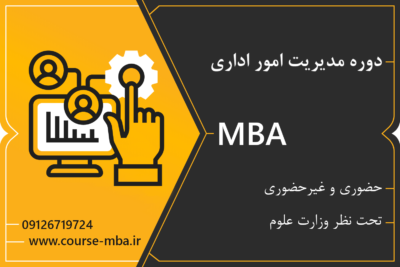مدرک MBA امور اداری