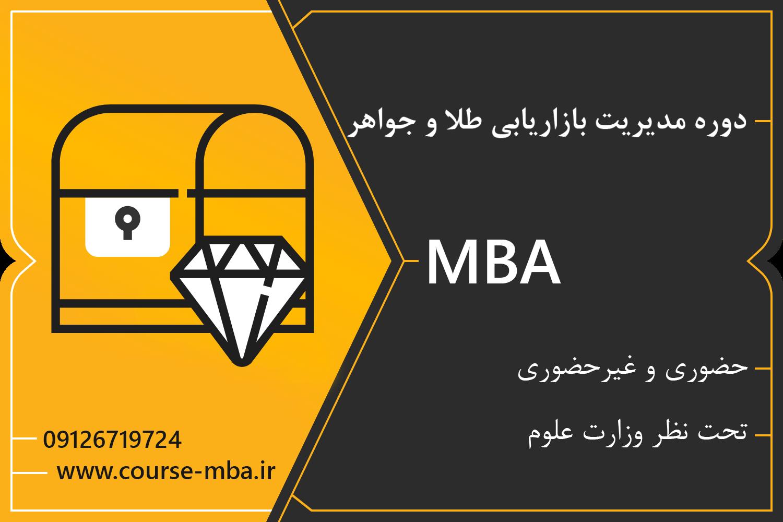 مدرک MBA فروش جواهر