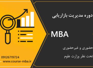 خرید MBA بازاریابی