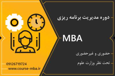 مدرک MBA برنامه ریزی