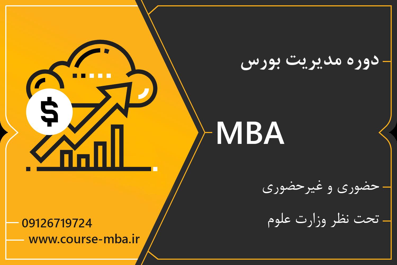مدرک MBA بورس