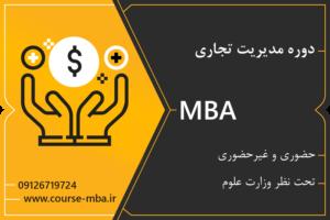 مدرک MBA تجاری