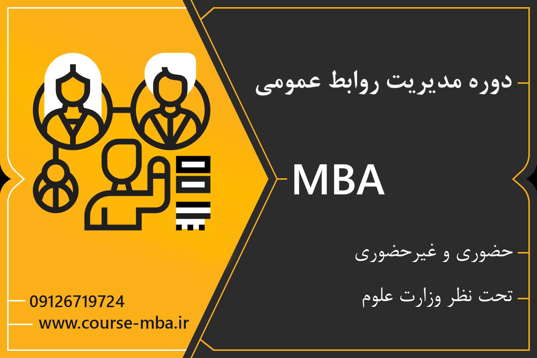 مدرک MBA روابط عمومی