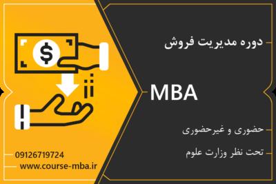 مدرک MBA فروش