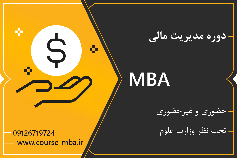 مدرک MBA مدیریت مالی