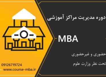 مدرک MBA مراکز آموزشی