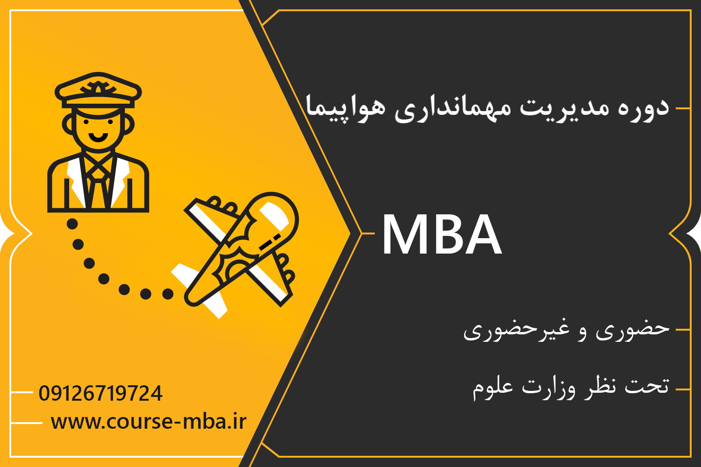 مدرک MBA مهمانداری هواپیما