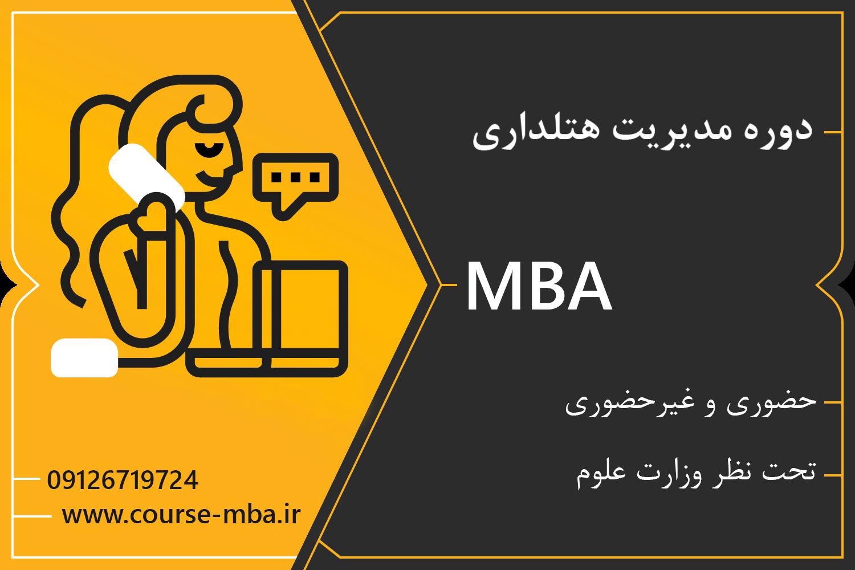 مدرک MBA هتلداری