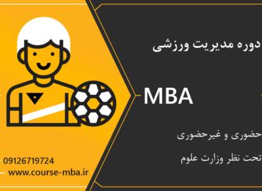 مدرک MBA ورزشی