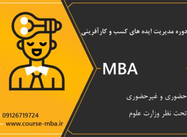 مدرک MBA کارآفرینی