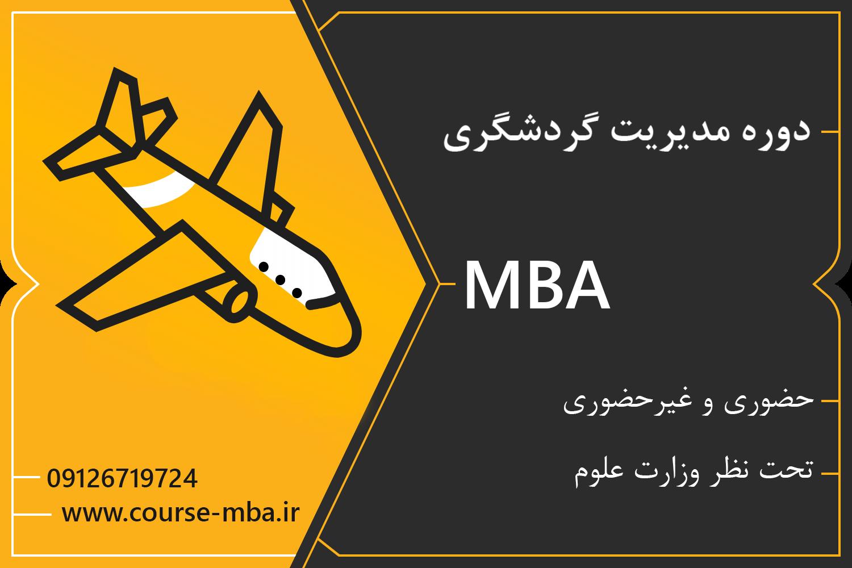 مدرک MBA گردشگری