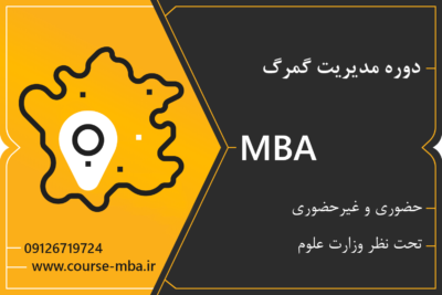 مدرک MBA گمرک