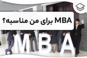 مدرک MBA مناسب من است ؟