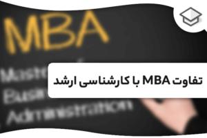تفاوت MBA با کارشناسی ارشد