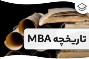 تاریخچه مدرک mba
