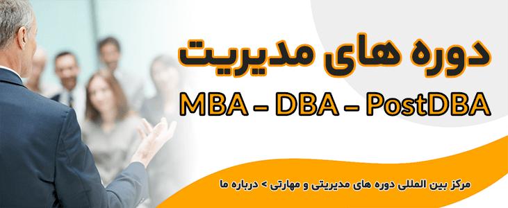 دوره mba - دوره dba - دوره post dba
