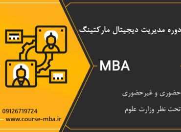 مدرک mba دیجیتال مارکتینگ