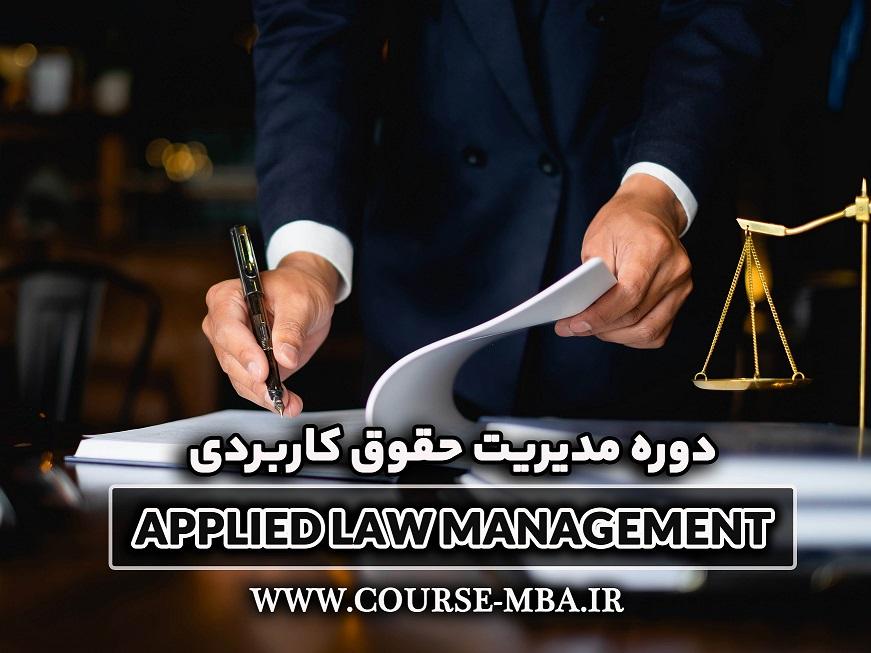 دوره مدیریت حقوق کاربردی mba