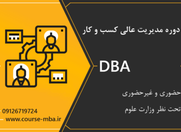 مدرک DBA