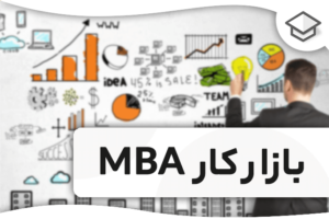 بازار کار مدرک mba
