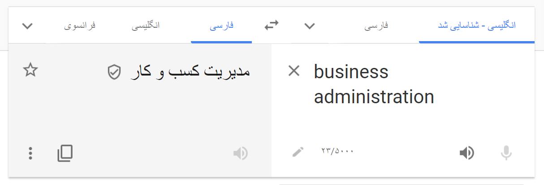 معنی کلمه mba
