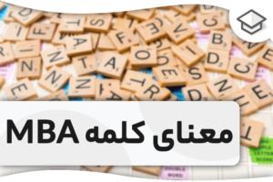 معنای کلمه mba