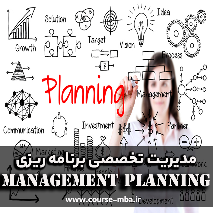 دوره مدیریت برنامه ریزی