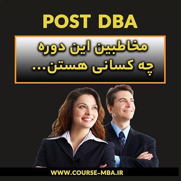 مدیریت post dba