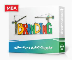 بسته آموزشی مدیریت تجاری و برندسازی