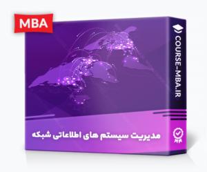 بسته آموزشی مدیریت سیستم های اطلاعاتی شبکه