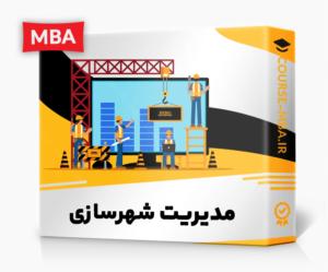 بسته آموزشی مدیریت شهرسازی