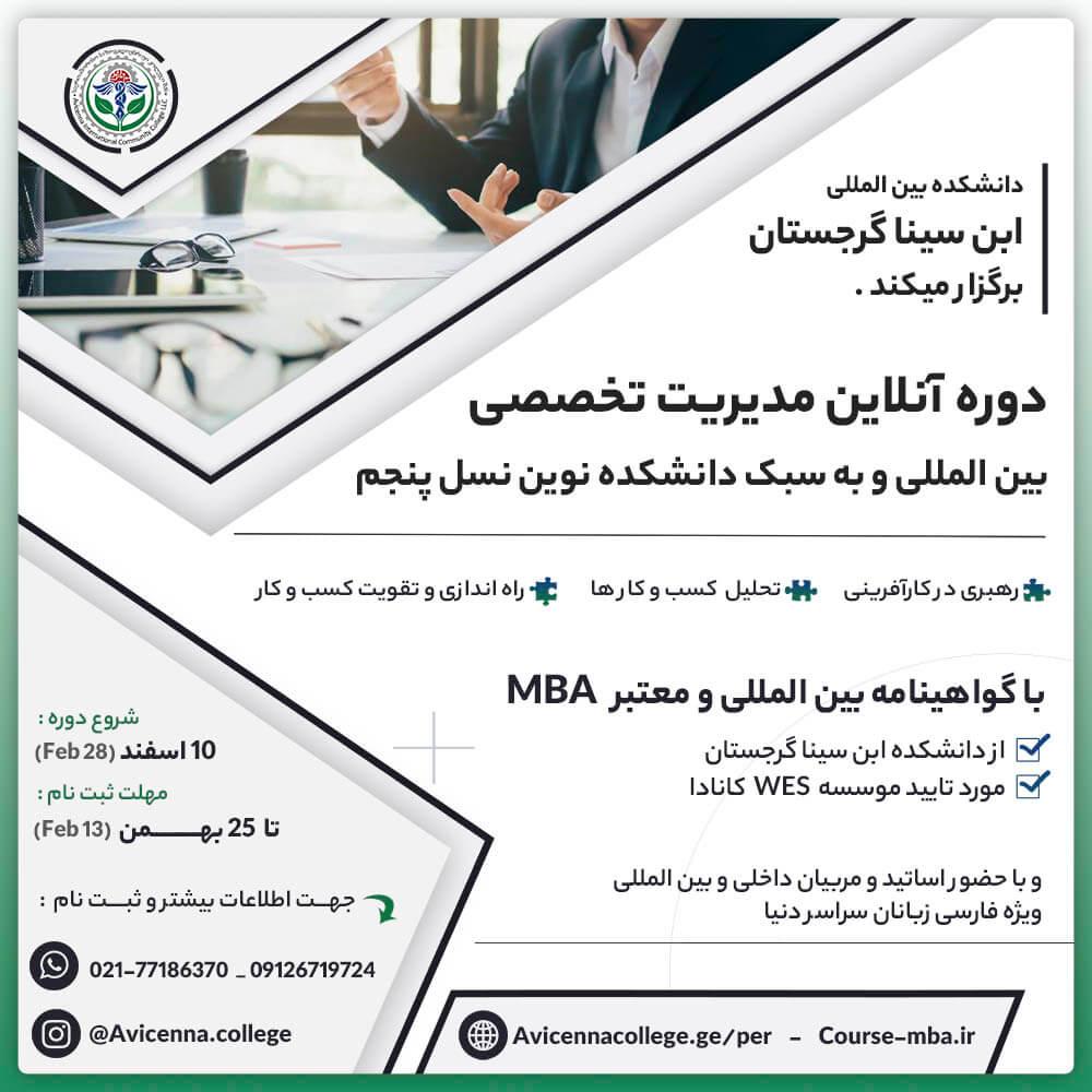 دوره آنلاین mba مدیریت تخصصی
