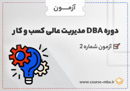 آزمون دوره dba