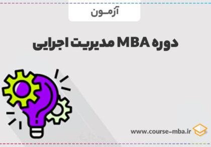 آزمون MBA اجرایی