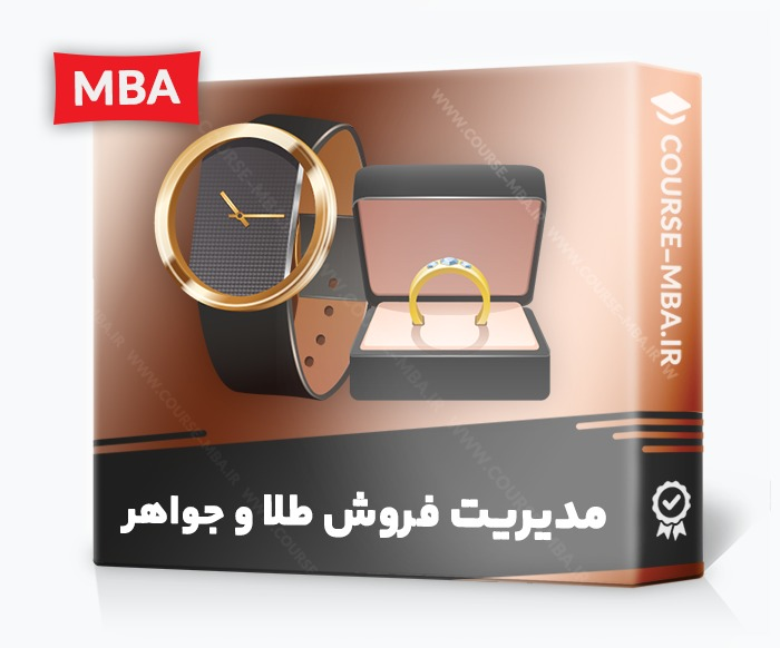 مدیریت فروش طلا و جواهر