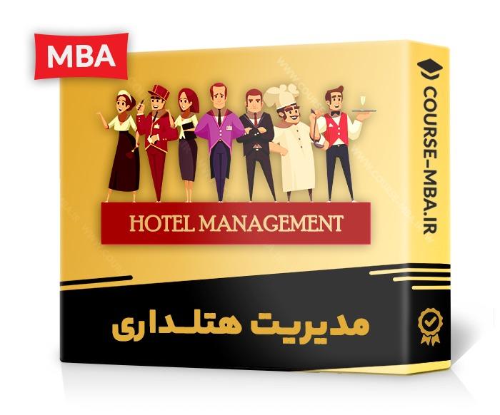 مدیریت هتلداری