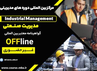 مدیریت صنعتی BBA
