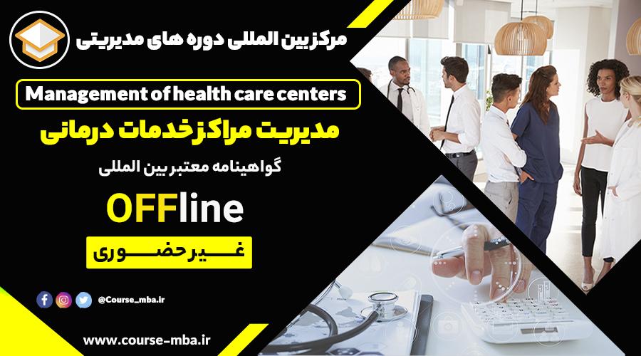 مدیریت مراکز خدمات درمانی BBA