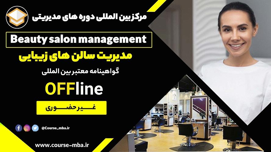 مدیریت سالن های زیبایی bba