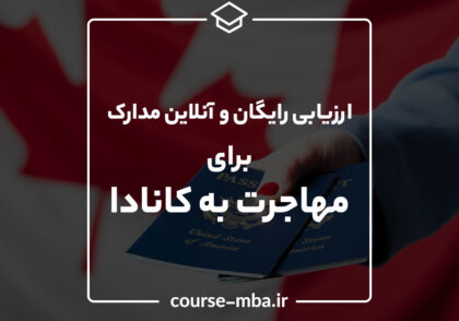 ارزیابی رایگان مدارک برای مهاجرت به کانادا