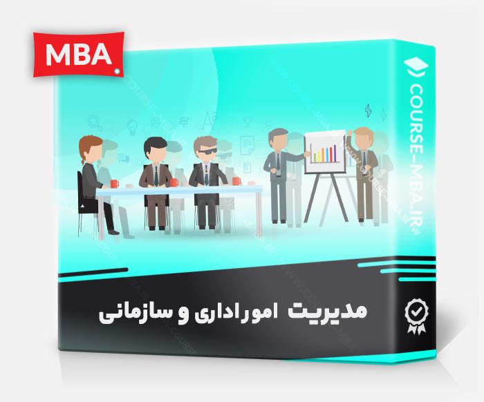 مدیریت امور اداری وسازمانی